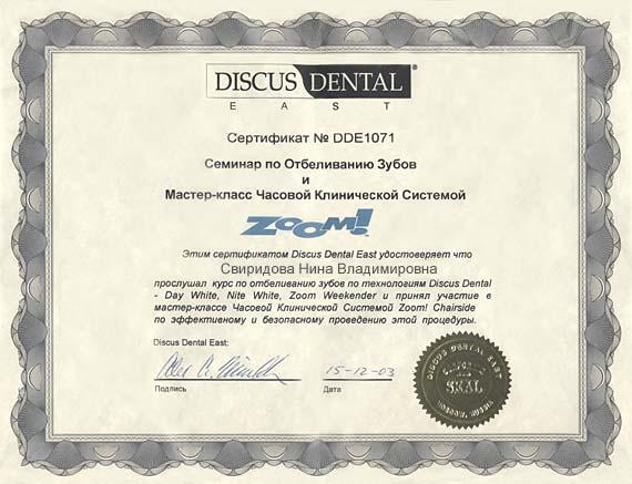 Купить систему отбеливания зубов